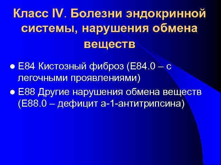 Класс IV. Болезни эндокринной системы, нарушения обмена   веществ l Е 84 Кистозный