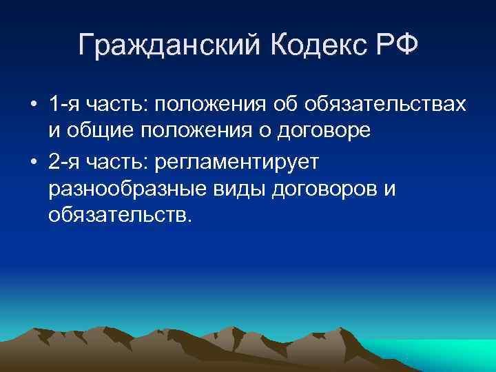 Гражданский Кодекс РФ • 1 -я часть: положения об обязательствах  и
