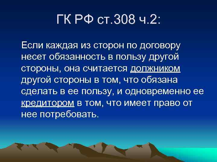 ГК РФ ст. 308 ч. 2: Если каждая из сторон по договору