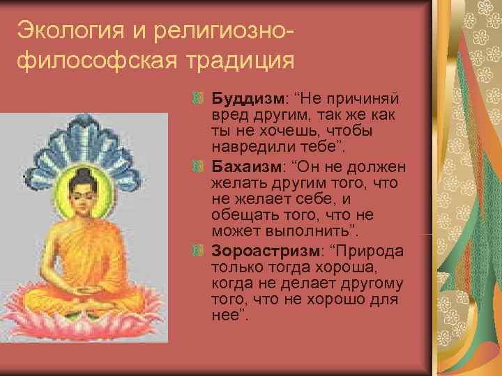 """Экология и религиозно- философская традиция    Буддизм: """"Не причиняй"""