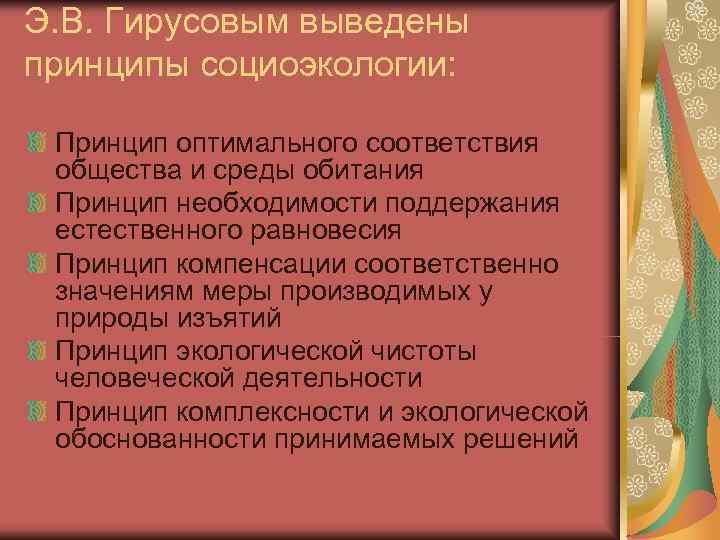 Э. В. Гирусовым выведены принципы социоэкологии:  Принцип оптимального соответствия общества и среды обитания