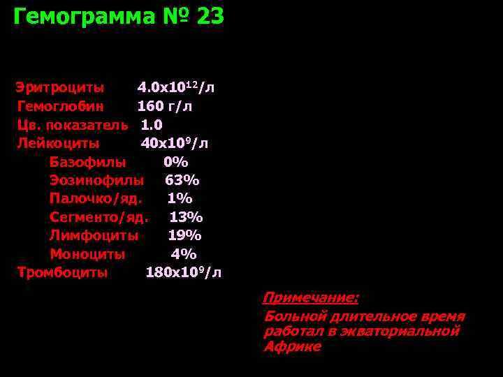 Гемограмма № 23  Эритроциты 4. 0 х1012/л Гемоглобин 160 г/л Цв. показатель 1.