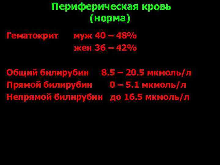 Периферическая кровь    (норма) Гематокрит  муж 40 – 48%