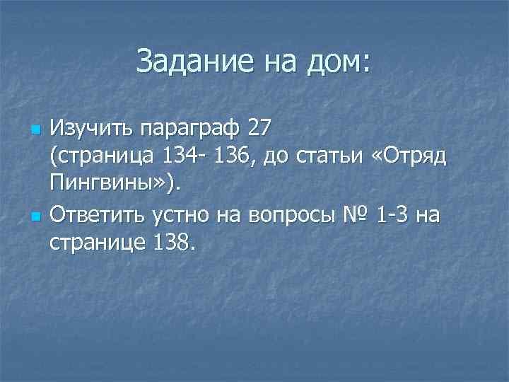 Задание на дом:  n  Изучить параграф 27 (страница 134 -