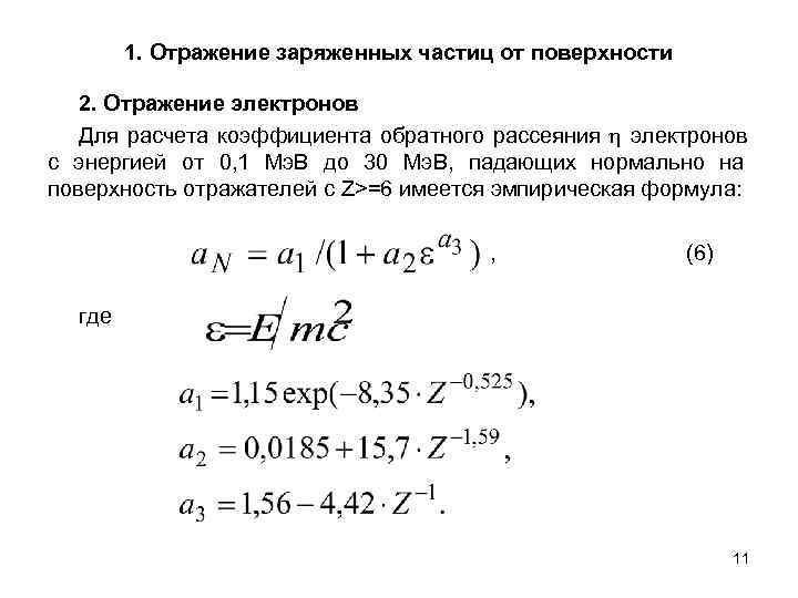 1. Отражение заряженных частиц от поверхности 2. Отражение электронов  Для расчета