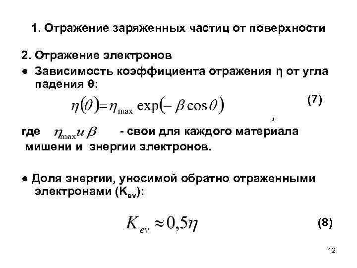 1. Отражение заряженных частиц от поверхности 2. Отражение электронов ● Зависимость коэффициента отражения