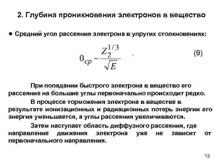 2. Глубина проникновения электронов в вещество ● Средний угол рассеяния электрона в упругих