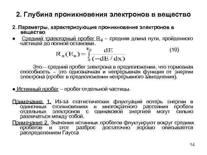 2. Глубина проникновения электронов в вещество 2. Параметры, характеризующие проникновение электронов в вещество