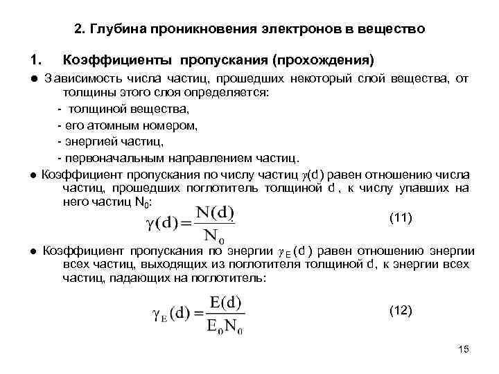 2. Глубина проникновения электронов в вещество 1.  Коэффициенты пропускания (прохождения) ● З