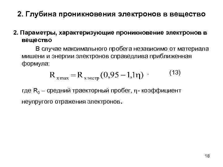 2. Глубина проникновения электронов в вещество 2. Параметры, характеризующие проникновение электронов в