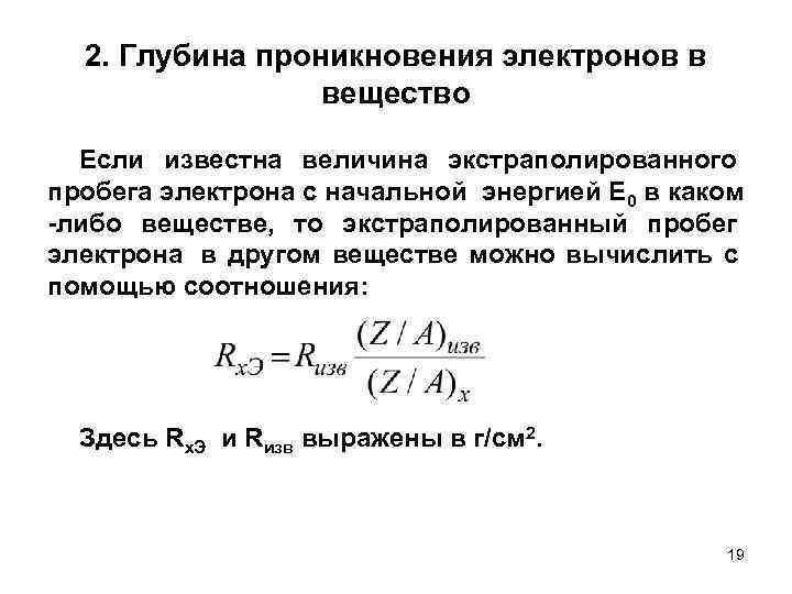 2. Глубина проникновения электронов в   вещество  Если известна величина экстраполированного