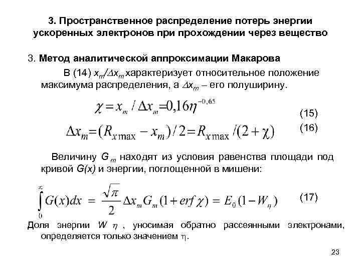 3. Пространственное распределение потерь энергии ускоренных электронов при прохождении через вещество 3.
