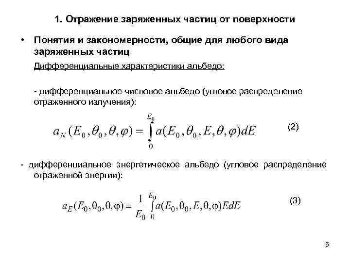 1. Отражение заряженных частиц от поверхности  • Понятия и закономерности, общие