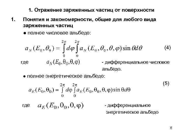 1. Отражение заряженных частиц от поверхности 1.  Понятия и закономерности, общие