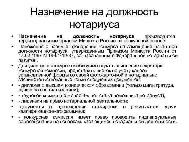 Стажёр помощник нотариуса и их правовое положение. шпаргалка