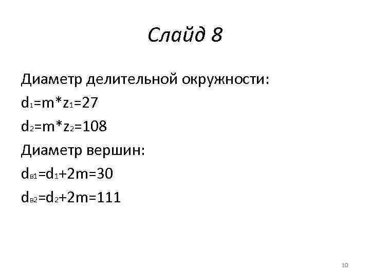 Слайд 8 Диаметр делительной окружности: d 1=m*z 1=27 d 2=m*z