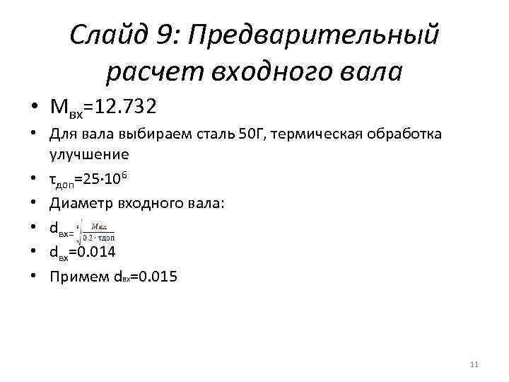 Слайд 9: Предварительный  расчет входного вала • Мвх=12. 732 • Для