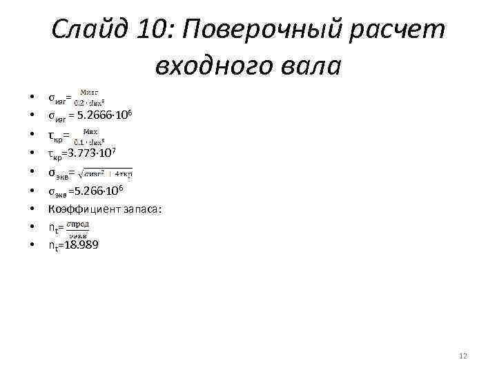 Слайд 10: Поверочный расчет  входного вала •  σизг= •