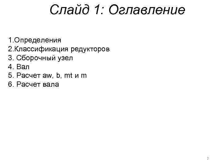 Слайд 1: Оглавление 1. Определения 2. Классификация редукторов 3. Сборочный узел