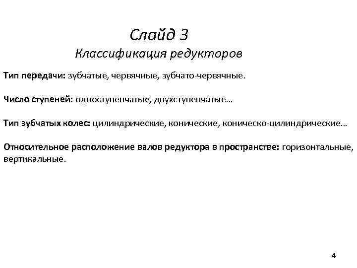 Слайд 3    Классификация редукторов Тип