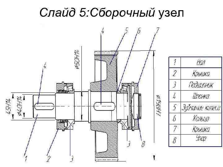 Слайд 5: Сборочный узел     7
