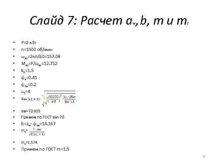 Слайд 7: Расчет a , b, m и m