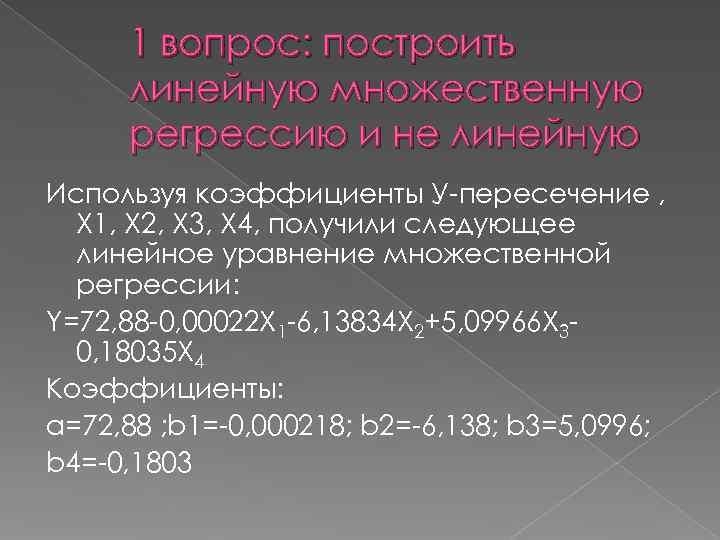 1 вопрос: построить линейную множественную регрессию и не линейную Используя коэффициенты У-пересечение ,