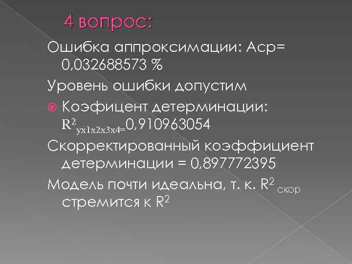 4 вопрос: Ошибка аппроксимации: Aср=  0, 032688573 % Уровень ошибки допустим