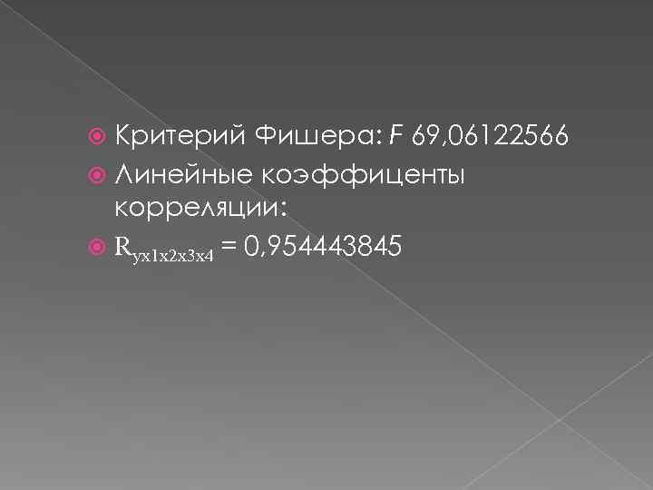 Критерий Фишера: F 69, 06122566  Линейные коэффиценты  корреляции:  Rух1 х2