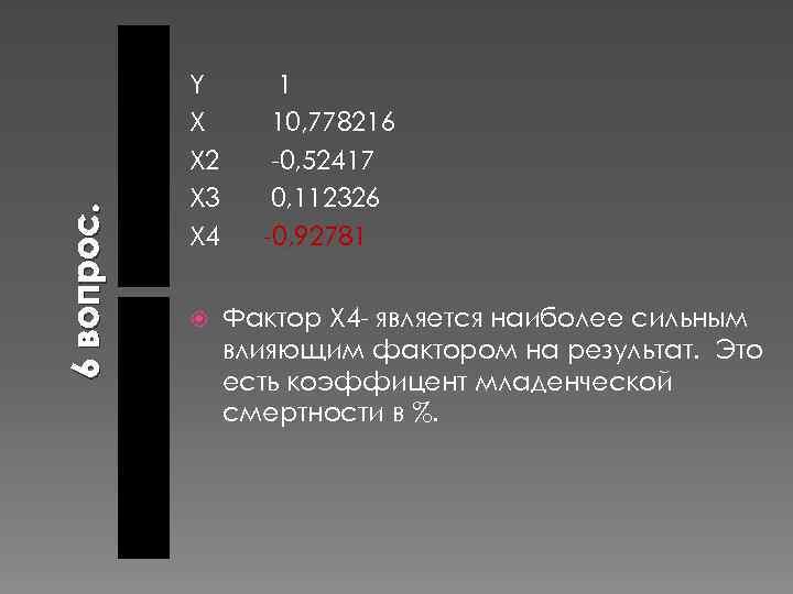 Y  1   X  10, 778216   X