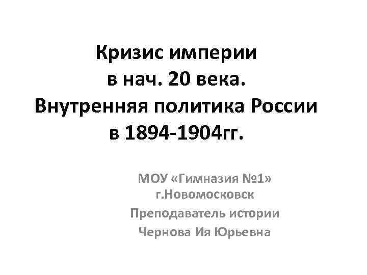 Кризис империи  в нач. 20 века.  Внутренняя политика России