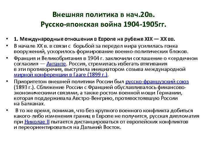 Внешняя политика в нач. 20 в.    Русско-японская