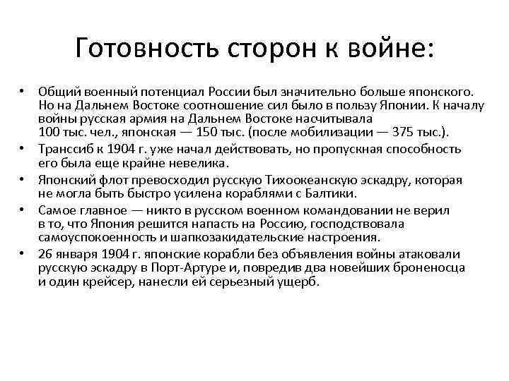 Готовность сторон к войне:  • Общий военный потенциал России был значительно