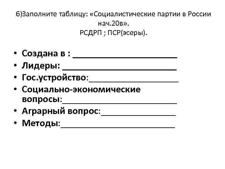 6)Заполните таблицу:  «Социалистические партии в России     нач. 20 в»
