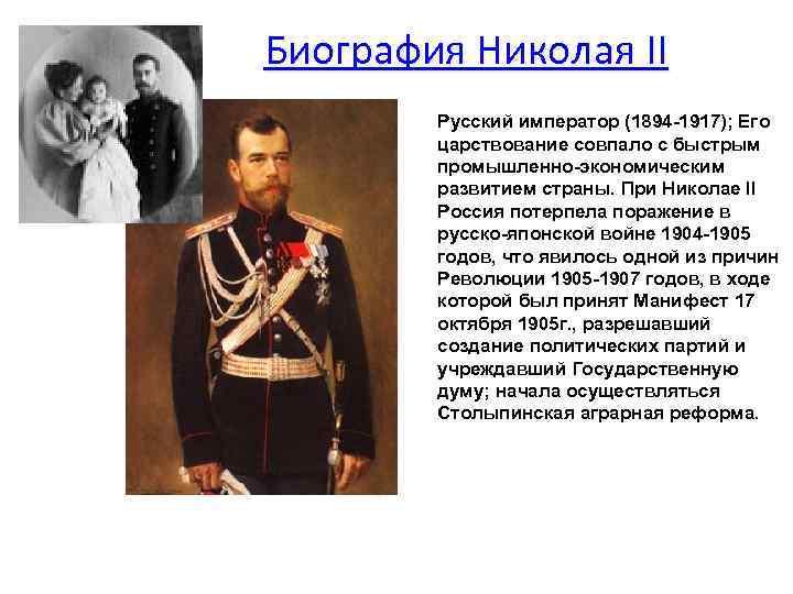Биография Николая II   Русский император (1894 -1917); Его   царствование совпало