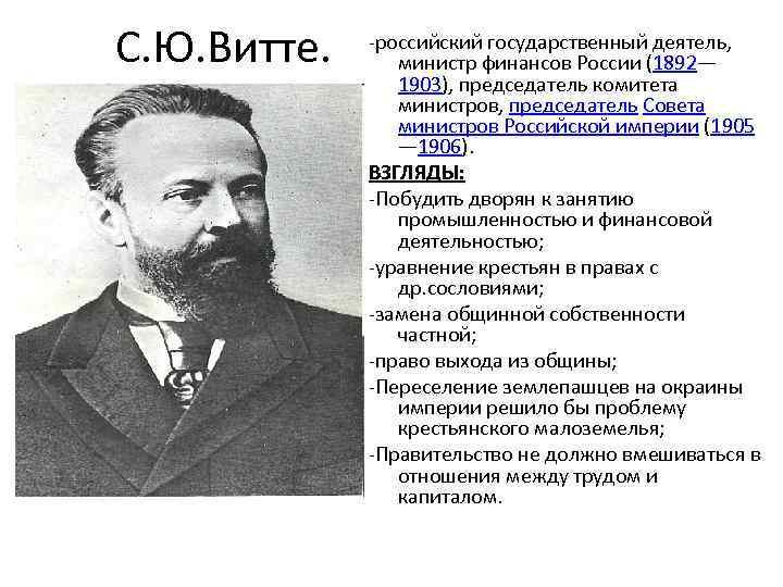 С. Ю. Витте.  -российский государственный деятель,    министр финансов России (1892—