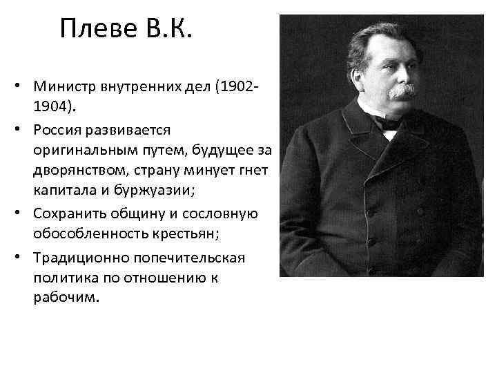 Плеве В. К.  • Министр внутренних дел (1902 -  1904).