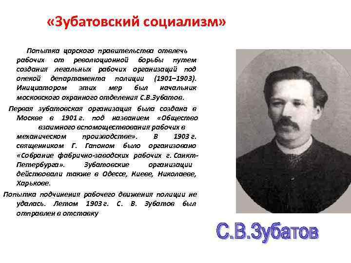 «Зубатовский социализм»    Попытка царского правительства отвлечь