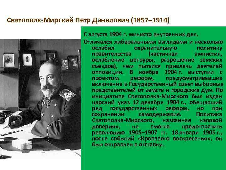 Святополк-Мирский Петр Данилович (1857– 1914)     С августа 1904 г. министр