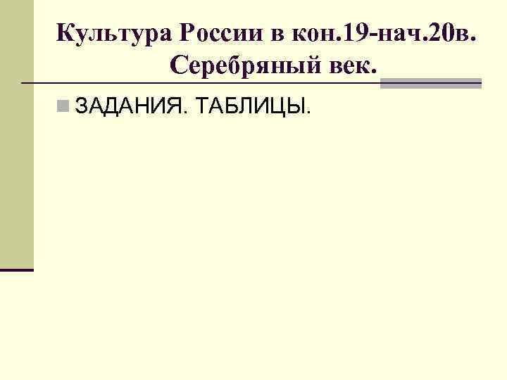 Культура России в кон. 19 -нач. 20 в.   Серебряный век. n ЗАДАНИЯ.