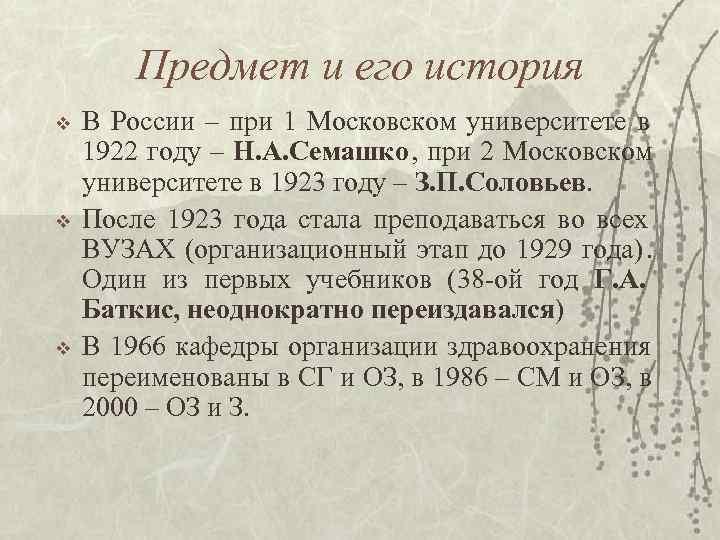 Предмет и его история v  В России – при 1 Московском