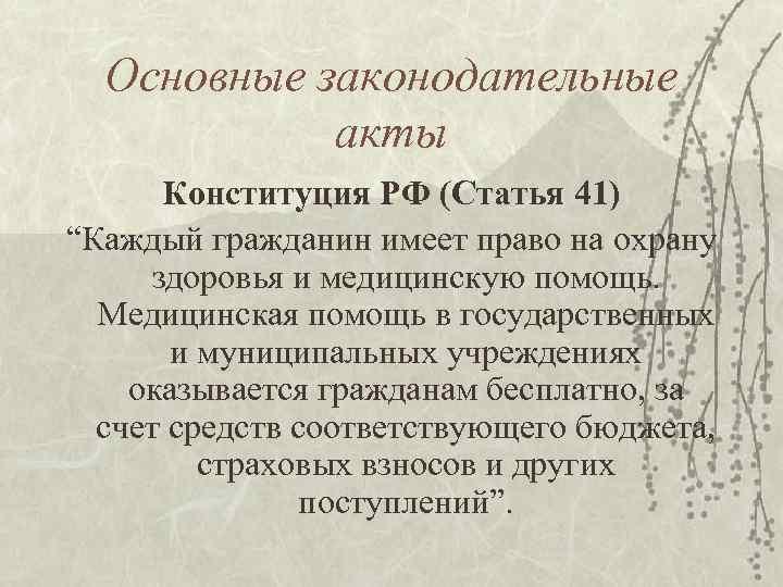 """Основные законодательные   акты  Конституция РФ (Статья 41) """"Каждый гражданин имеет"""