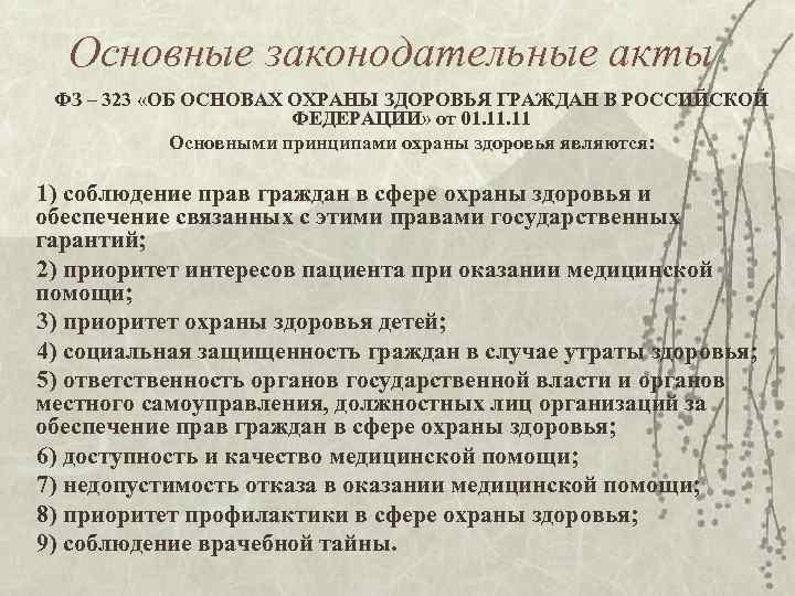 Основные законодательные акты ФЗ – 323 «ОБ ОСНОВАХ ОХРАНЫ ЗДОРОВЬЯ ГРАЖДАН В РОССИЙСКОЙ