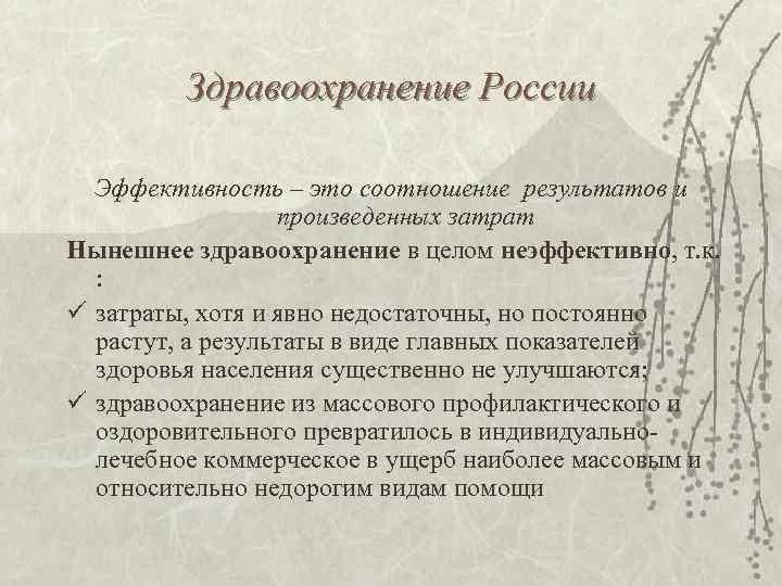 Здравоохранение России  Эффективность – это соотношение результатов и