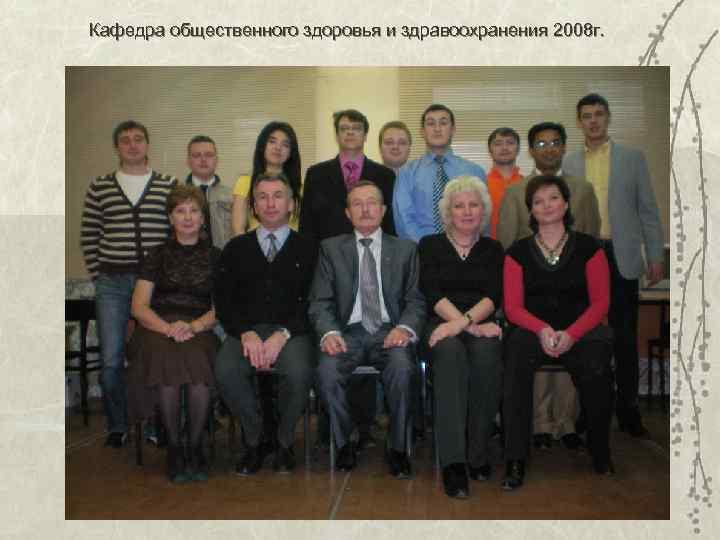 Кафедра общественного здоровья и здравоохранения 2008 г.