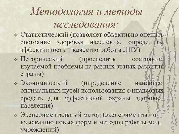 Методология и методы  исследования: v  Статистический (позволяет объективно оценить состояние