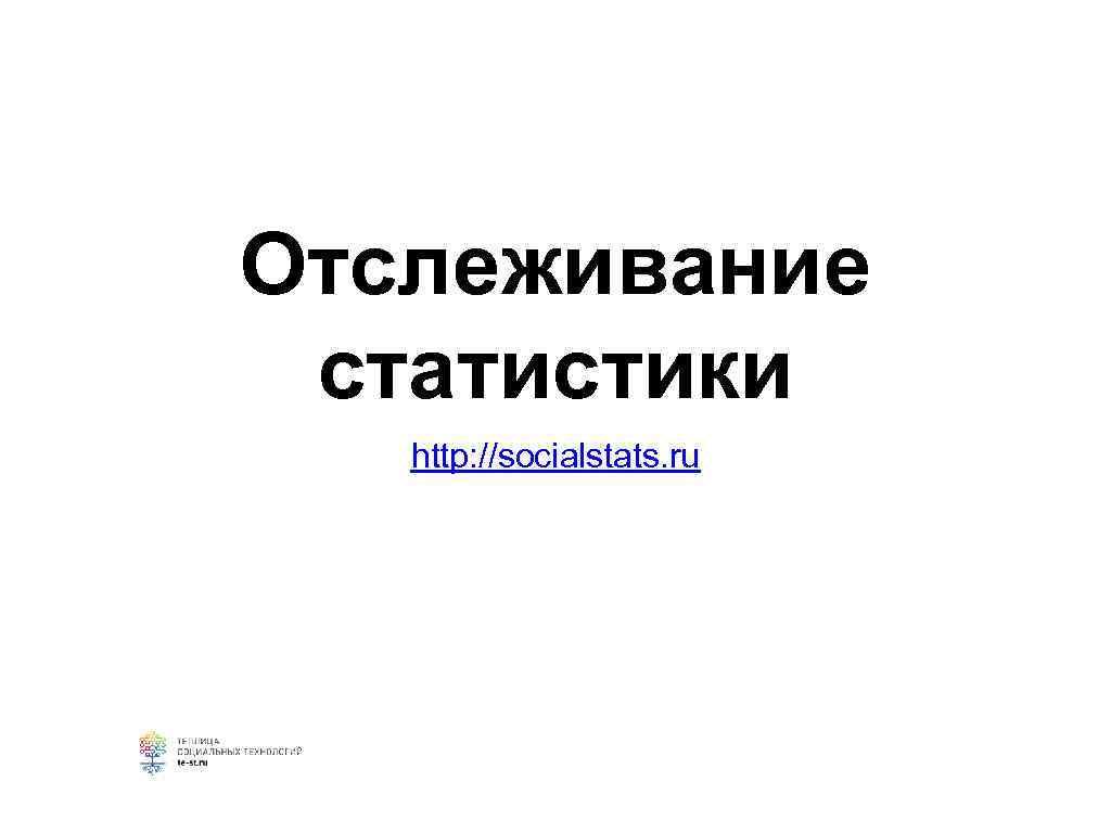 Отслеживание статистики http: //socialstats. ru