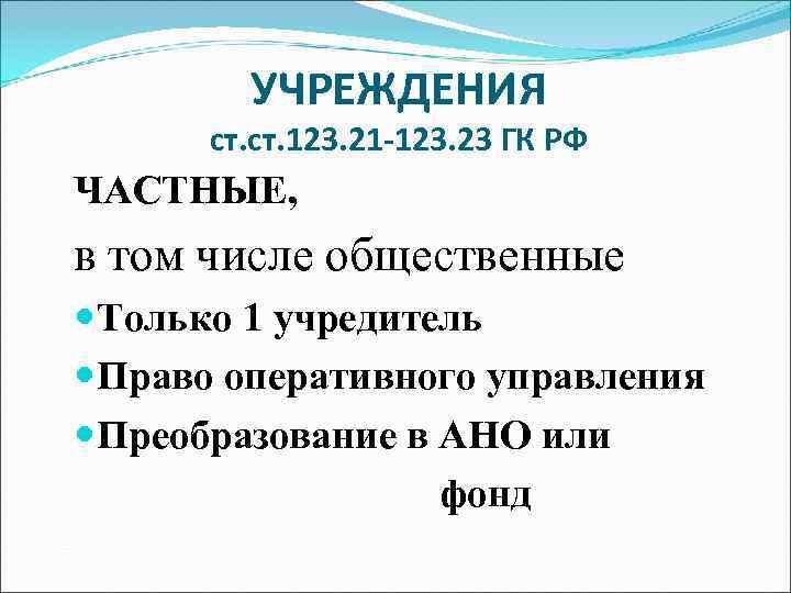 УЧРЕЖДЕНИЯ  ст. 123. 21 -123. 23 ГК РФ ЧАСТНЫЕ, в том