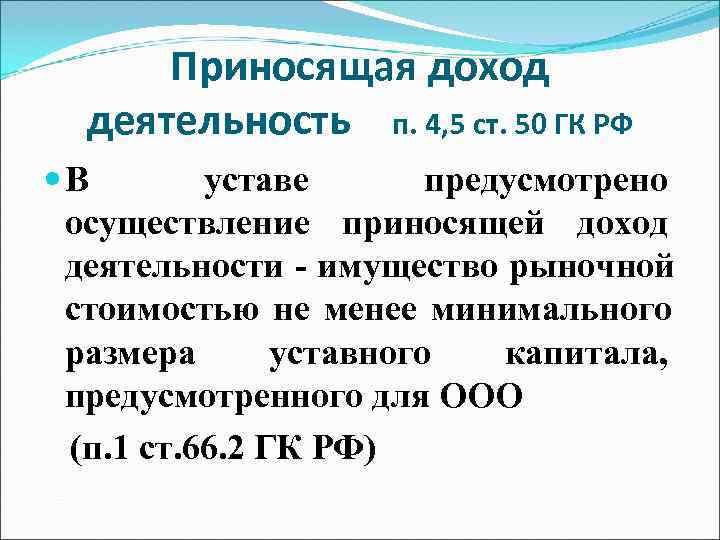 Приносящая доход  деятельность п. 4, 5 ст. 50 ГК РФ В