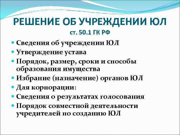 РЕШЕНИЕ ОБ УЧРЕЖДЕНИИ ЮЛ   ст. 50. 1 ГК РФ  Сведения об
